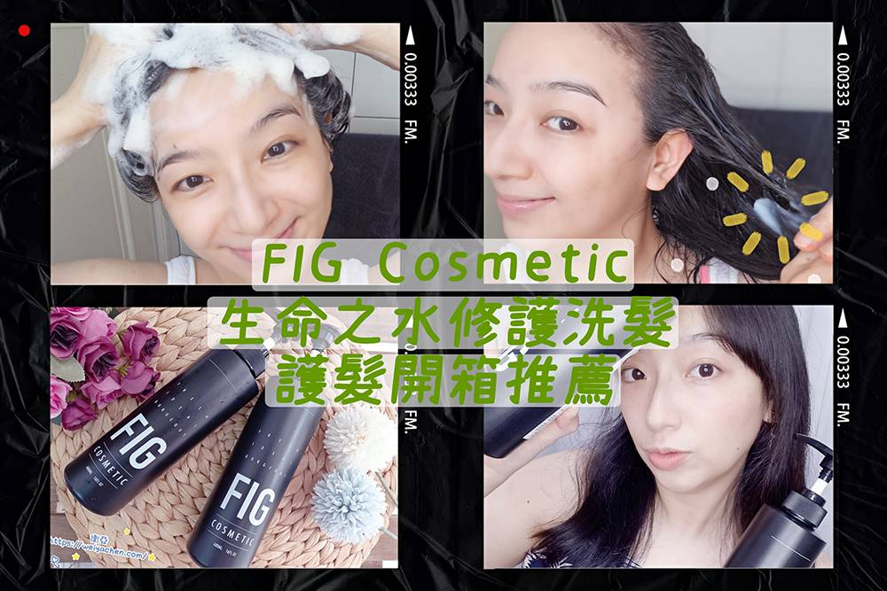Read more about the article 【洗髮品開箱】FIG Cosmetic∣植萃洗髮精評價∣生命之水修護洗髮護髮大推薦