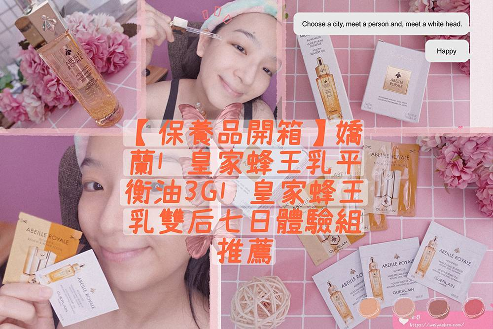 You are currently viewing 【保養品開箱】cosme∣GUERLAIN嬌蘭∣皇家蜂王乳平衡油3G∣皇家蜂王乳雙導精華∣皇家蜂王乳雙后七日體驗組分享推薦